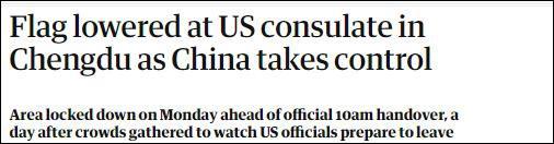 【英文中文字幕免费视频线路1】_美国驻成都总领馆关了,外媒发现中国人很高兴
