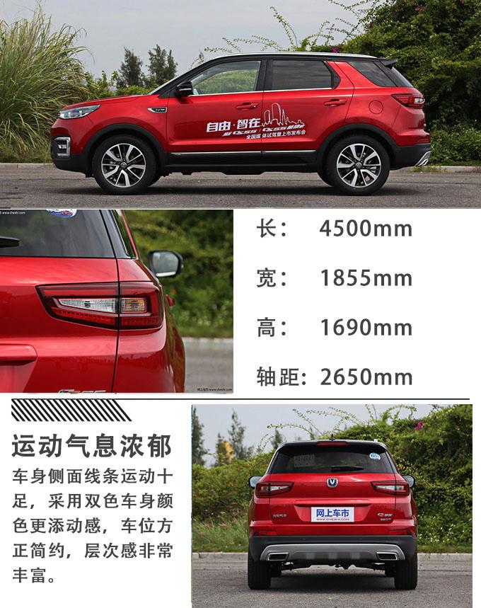 舒适又好开的家用车  7万级别品质SUV推荐-图7