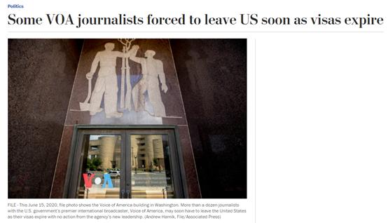这些为美国之音卖命的中国人,要被美国赶回中国了