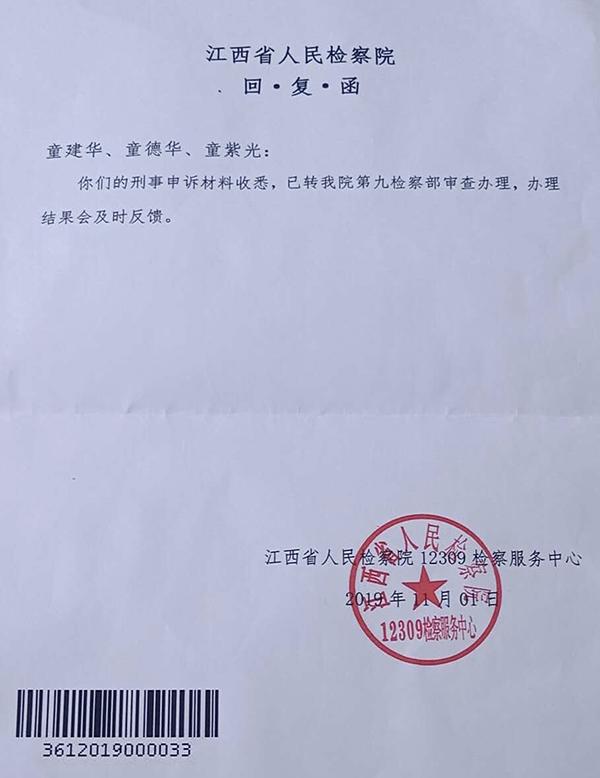 2019年11月,江西省检回函,决定对此案立案复查。