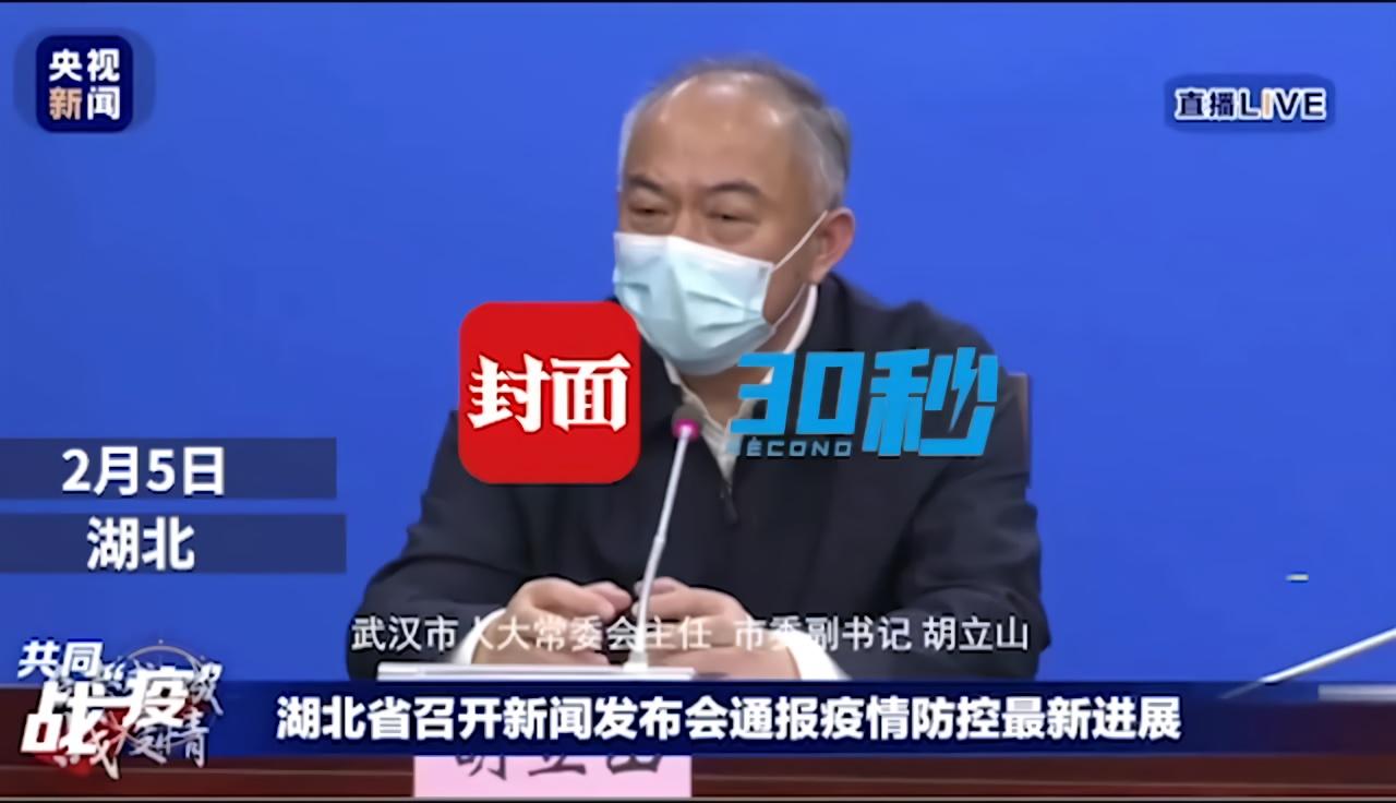 30秒 武汉市委副书记胡立山:没有床位的疑似病例安排在有医学条件的机构进行观察