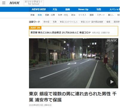 【sem优化】_日媒:一中国男子东京街头遭绑架,目前已得到警方保护