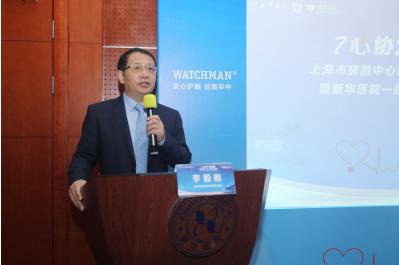 上海市房颤中心联盟房颤综合管理峰会顺利召开