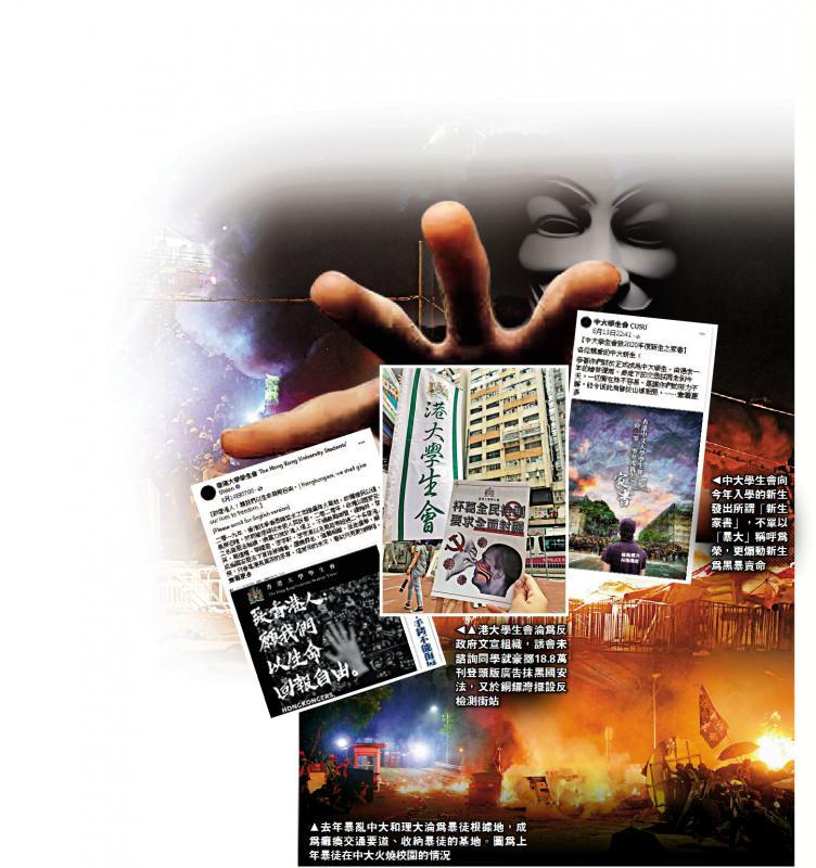 【苏州旺道亚洲天堂】_香港多间大学学生会借迎新文宣美化暴行,香港教育界回应