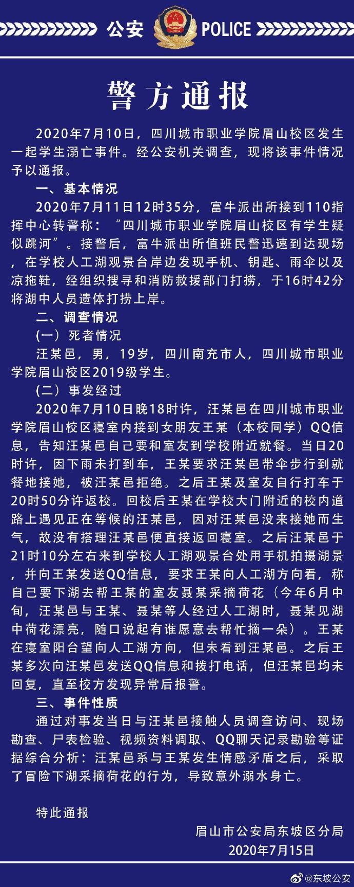 【程雪柔公交车排名点击软件】_四川大学生溺亡,警方通报:给女朋友室友摘荷花意外溺水
