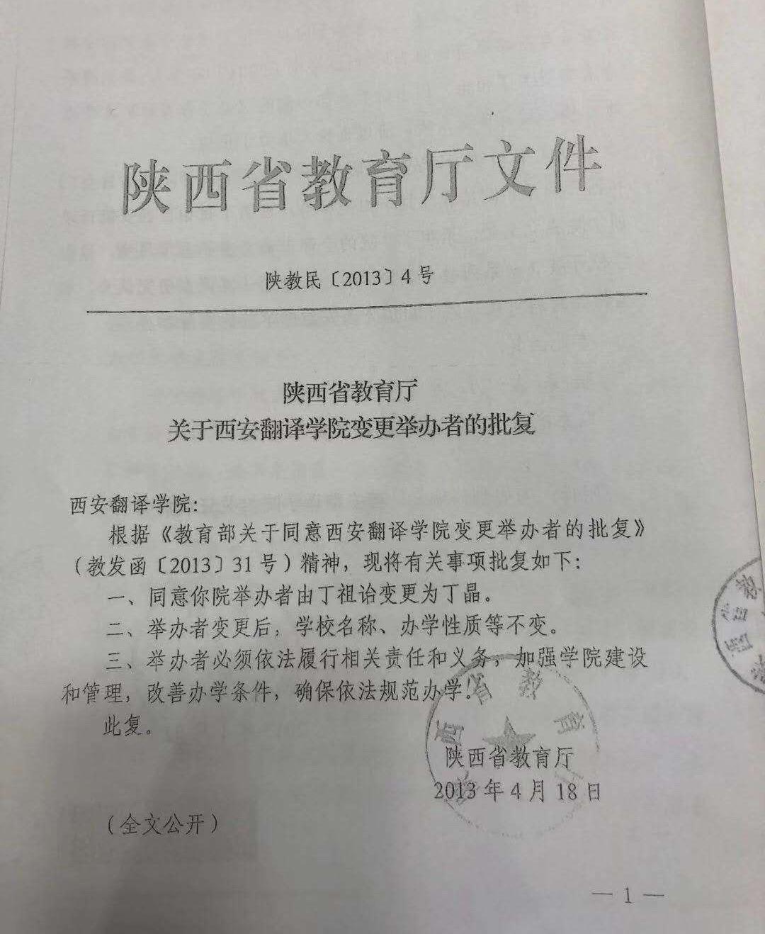 """【彩乐园2进入dsn292com】_西安翻译学院""""继承风波""""升级:举办者之争涉事双方均已报案"""