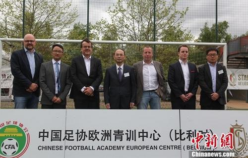 资料图:当地时间2019年4月25日,中国足协比利时青训中心在比利时标准列日足球俱乐部正式揭牌。这是继捷克布拉格、西班牙马德里之后,中国足协在欧洲设立的第三个青训中心。图为中国驻比利时大使曹忠明(中)、列日市长德梅耶(左三)、标准列日足球俱乐部主席布鲁诺 韦南齐、中国足协副秘书长费建等嘉宾在青训中心标牌前留影。中新社记者 德永健 摄