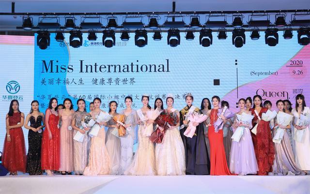 第60屆國際小姐中國大賽杭州賽區落幕 魏雨欣奪冠