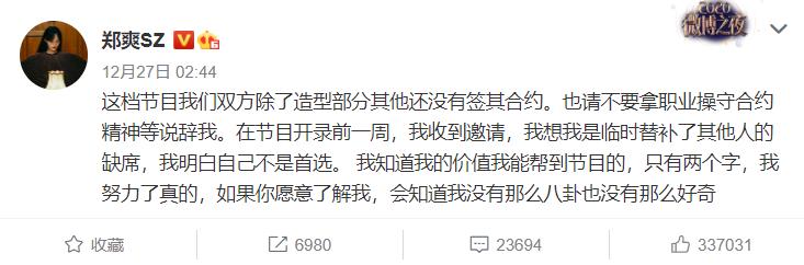 追光吧哥哥节目组发文向郑爽道歉:第一时间下架相关短视频