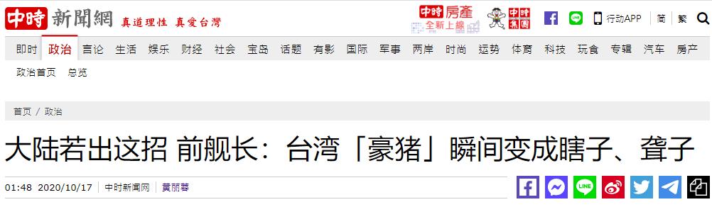 台湾中时新闻网报道截图