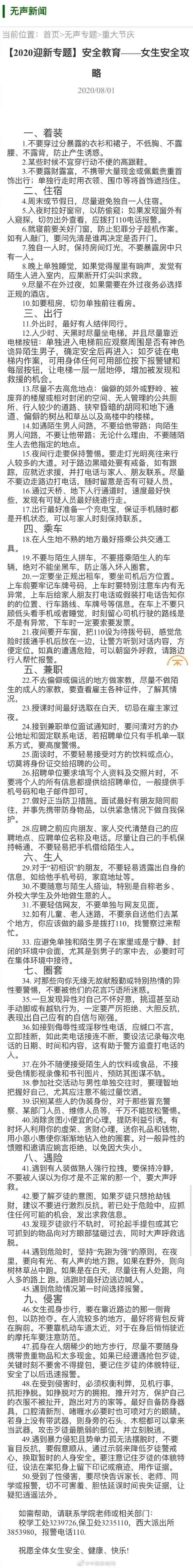 """【扬州seo】_高校建议女生""""不穿过分暴露的衣衫裙子"""" 网友质疑:什么年代了"""