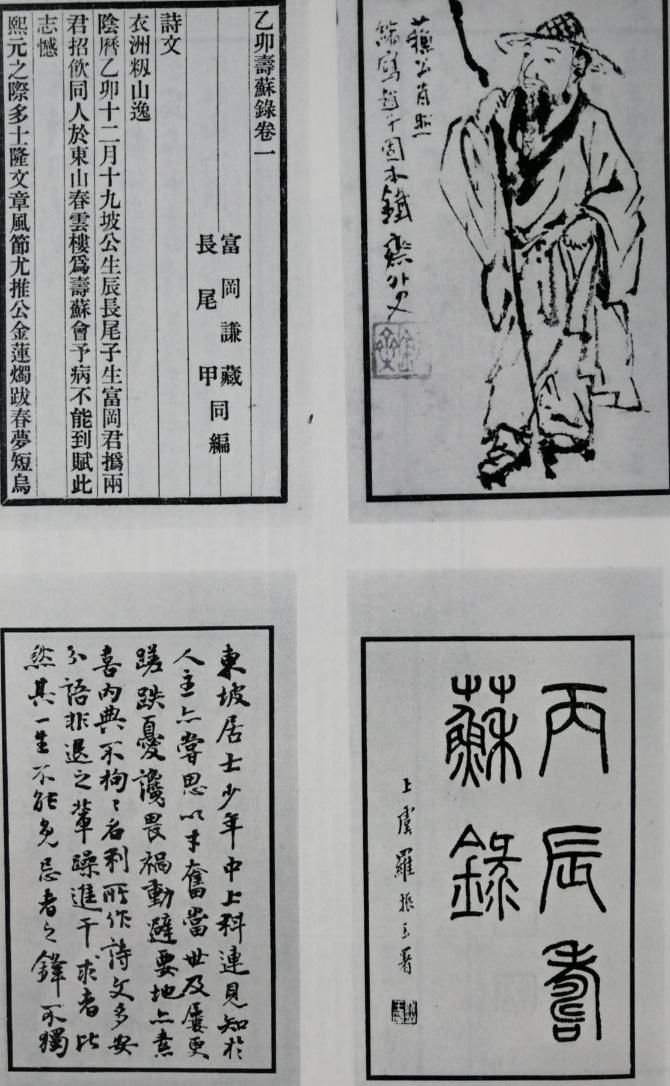 寿苏会相关资料:富冈铁斋画、《寿苏录》(上);罗振玉题字、内藤湖南书迹(下)
