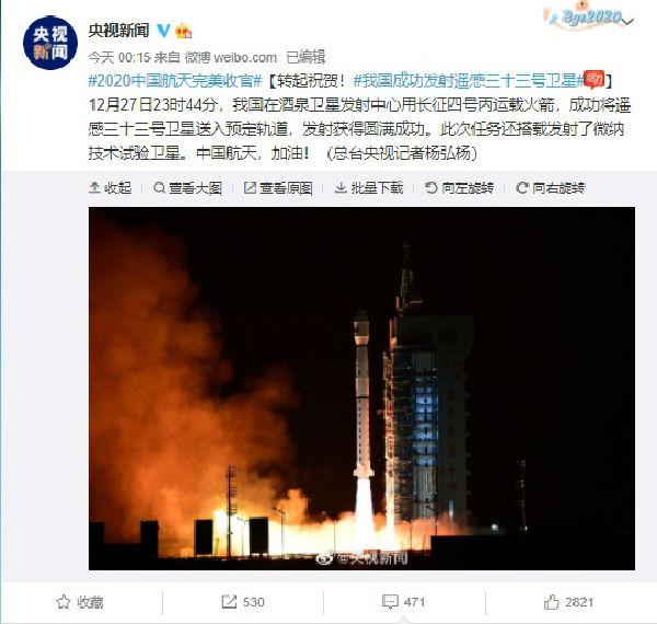 遥感三十三号卫星成功发射!