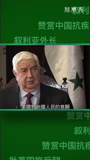 叙利亚外长赞中国抗疾,批美国拖后腿