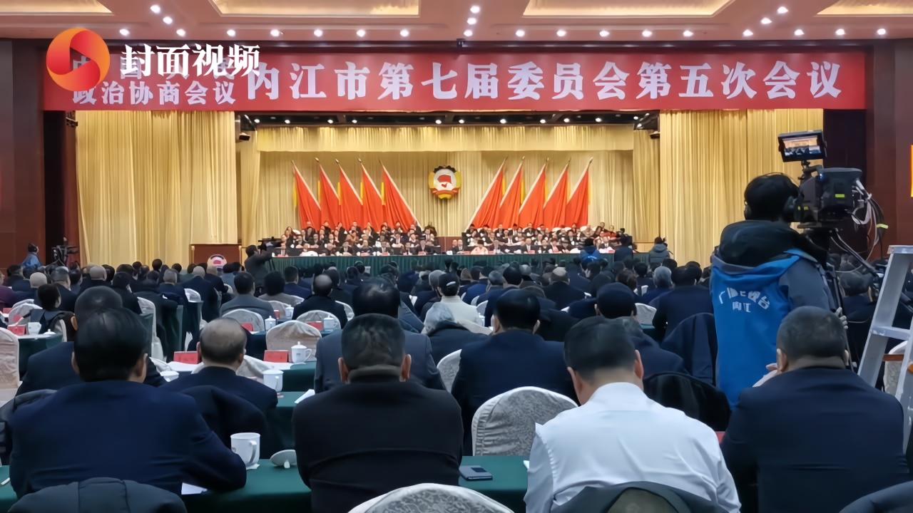 康俊当政协内江市第七届委员会主席