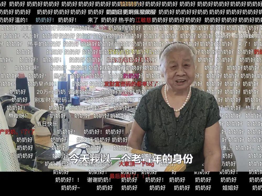 """B站""""敏慈不老"""",弹幕里""""奶奶好""""刷屏"""