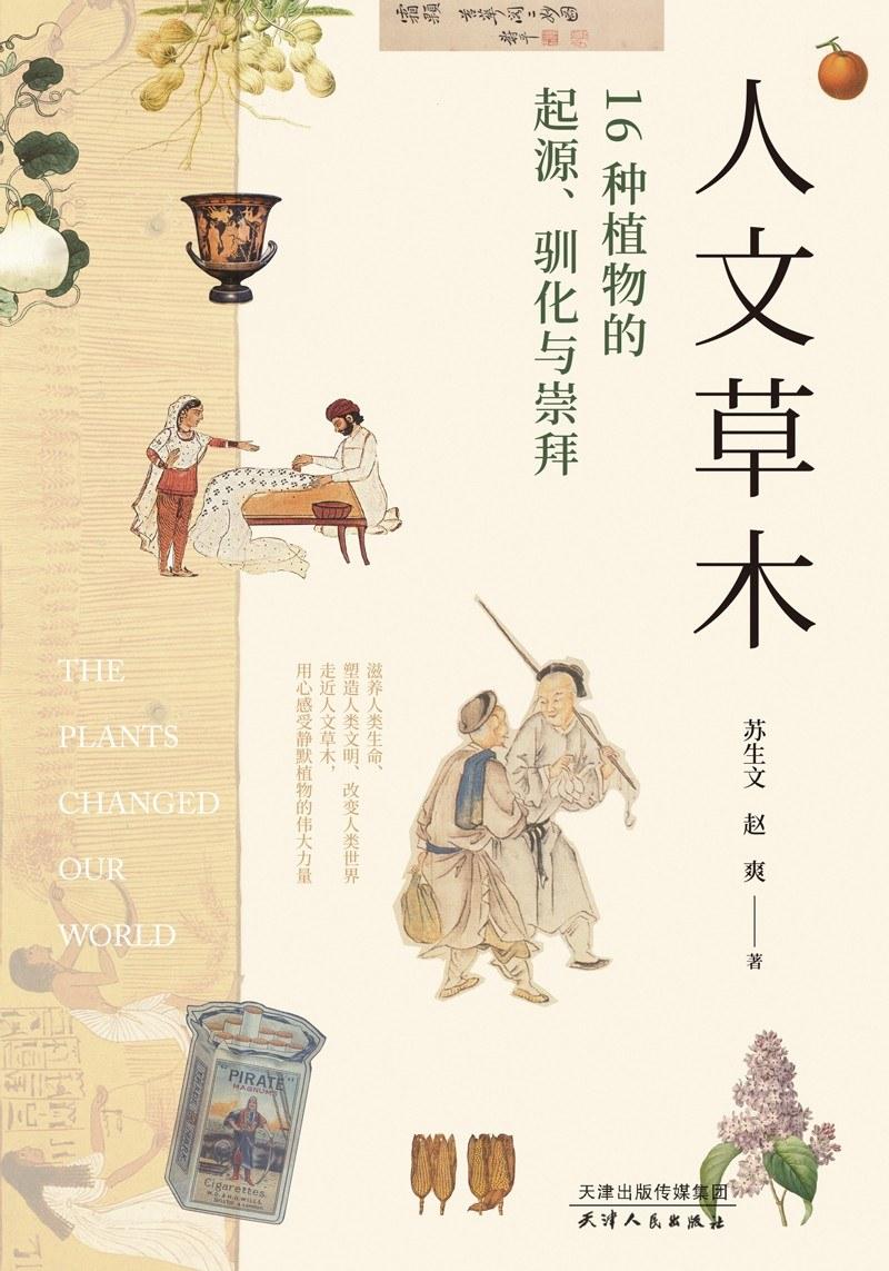 《人文草木:16种植物的起源、驯化与崇拜》,苏生文/赵爽著,领读文化天津人民出版社,2020年6月