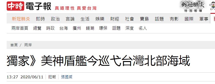 【中小企业网络】_台媒曝美军舰现身台湾北部东海海域 向马祖方向航行