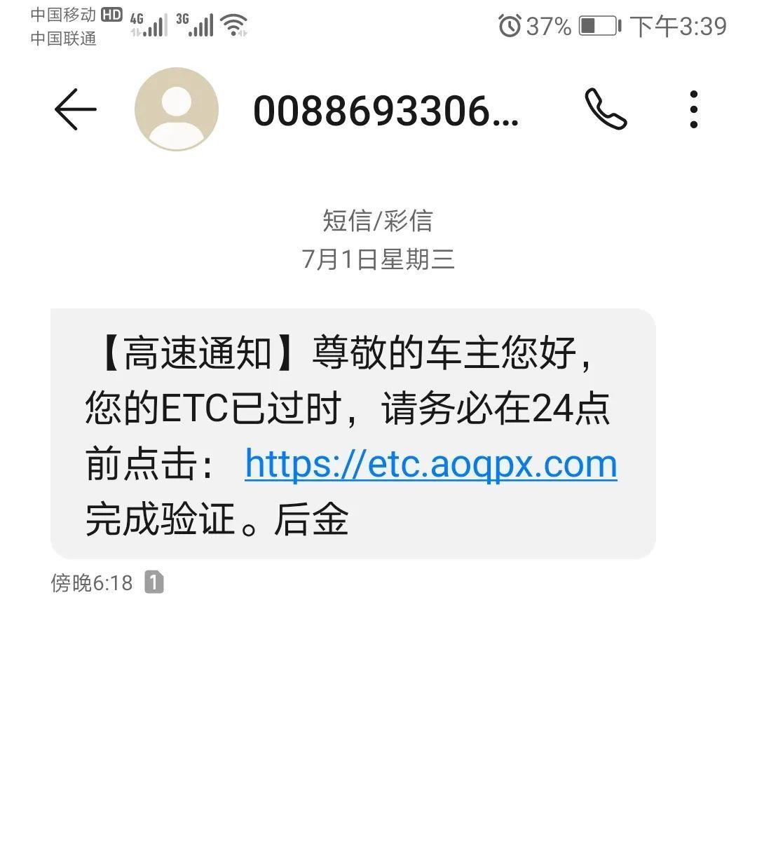 诈骗分子发送的ETC诈骗短信长沙公安刑侦供图