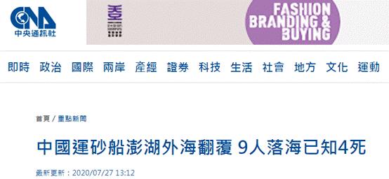【超链接是什么】_台媒称大陆运砂船澎湖外海翻覆9人落海:1人获救、4死4失踪