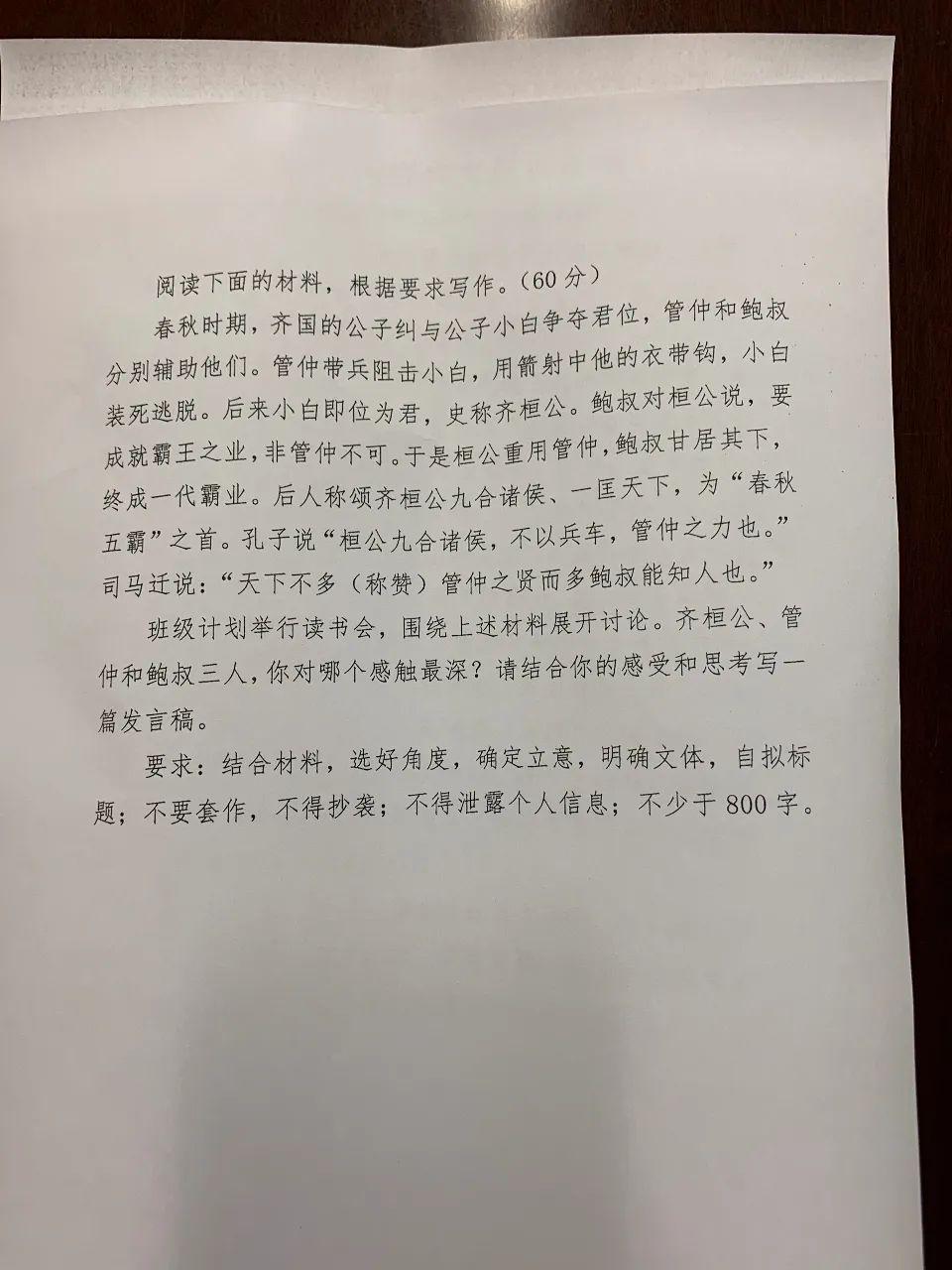 广东高考作文题图片