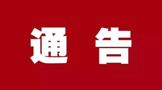 责编:王晓亮 三门峡纪检委副书记