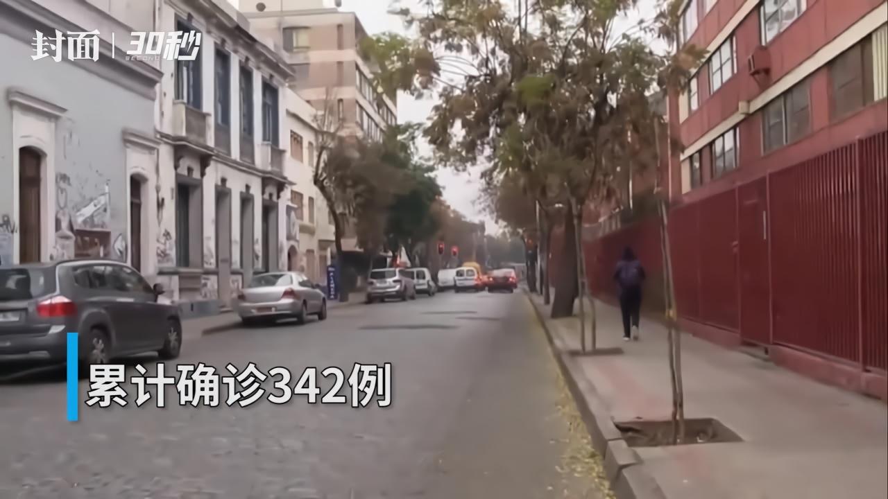 """30秒丨智利新增新冠肺炎确诊病例103例 复活节岛暂时""""封城"""""""