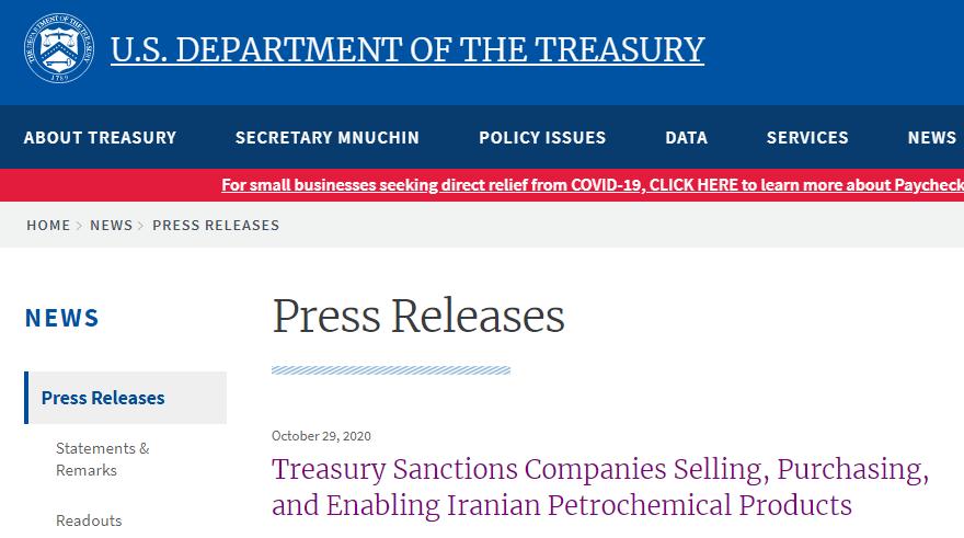 美国财政部网站截图