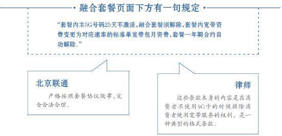联通强硬回应被5G:符合协议 合法合理