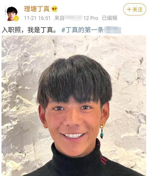 网红丁真被曝穿上千元外套,戴金戒指用近万元手机,评论却反转 八卦 第4张