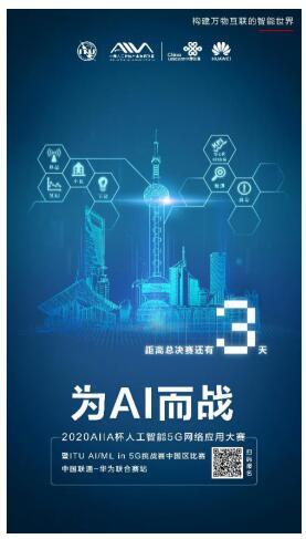 AIIA人工智能大赛联通-华为赛站决赛巡礼——上海赛区