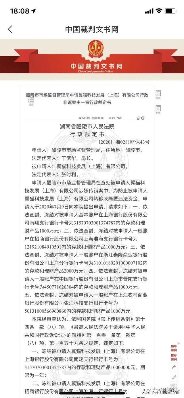 翼貓科技發展公司涉嫌傳銷被醴陵市監督管理凍結6000萬