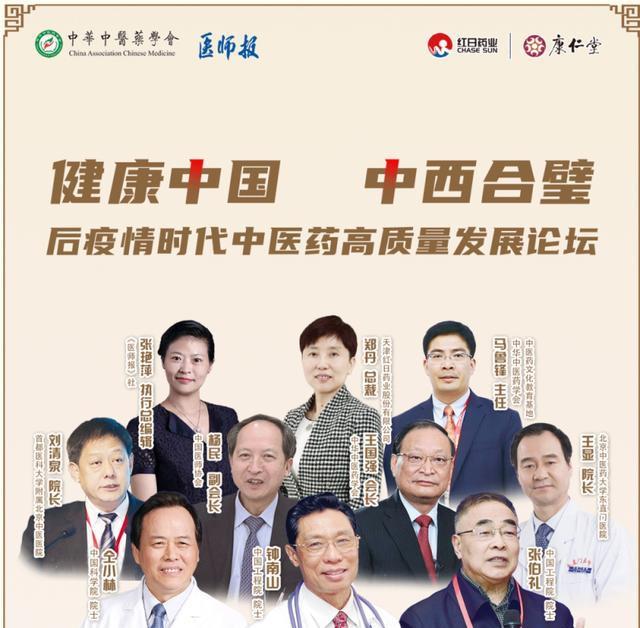 钟南山、张伯礼等三位院士领衔后疫情时代中医药高质量发展论坛