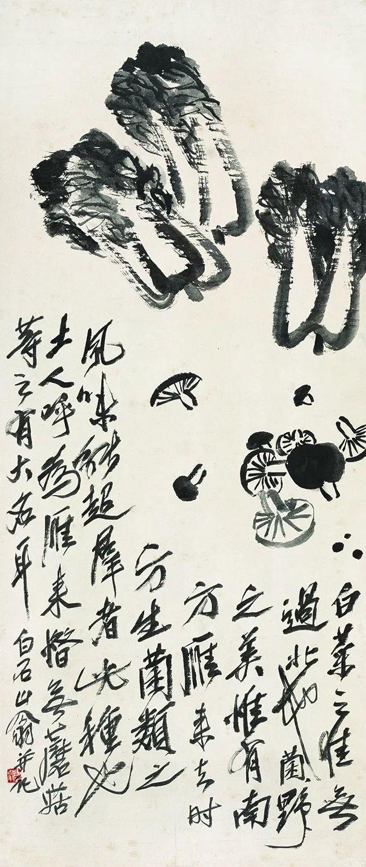 白菜蘑菇 齐白石 109×46cm 北京画院藏
