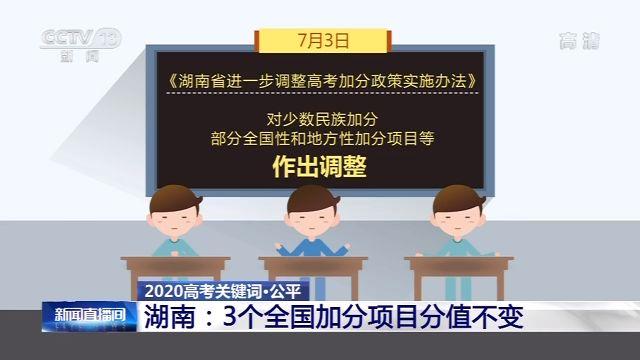【区块网】_全国高考在即,多地降低台湾省籍考生等加分