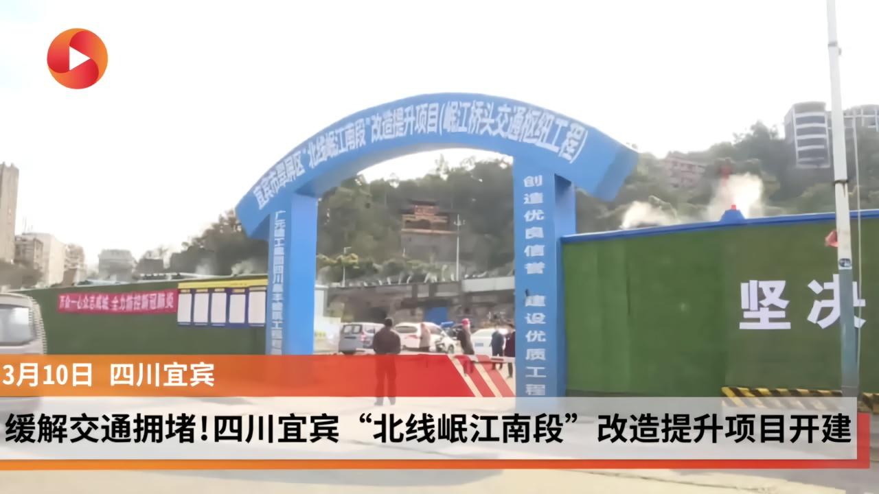 """缓解交通拥堵!四川宜宾""""北线岷江南段""""改造提升项目开建"""