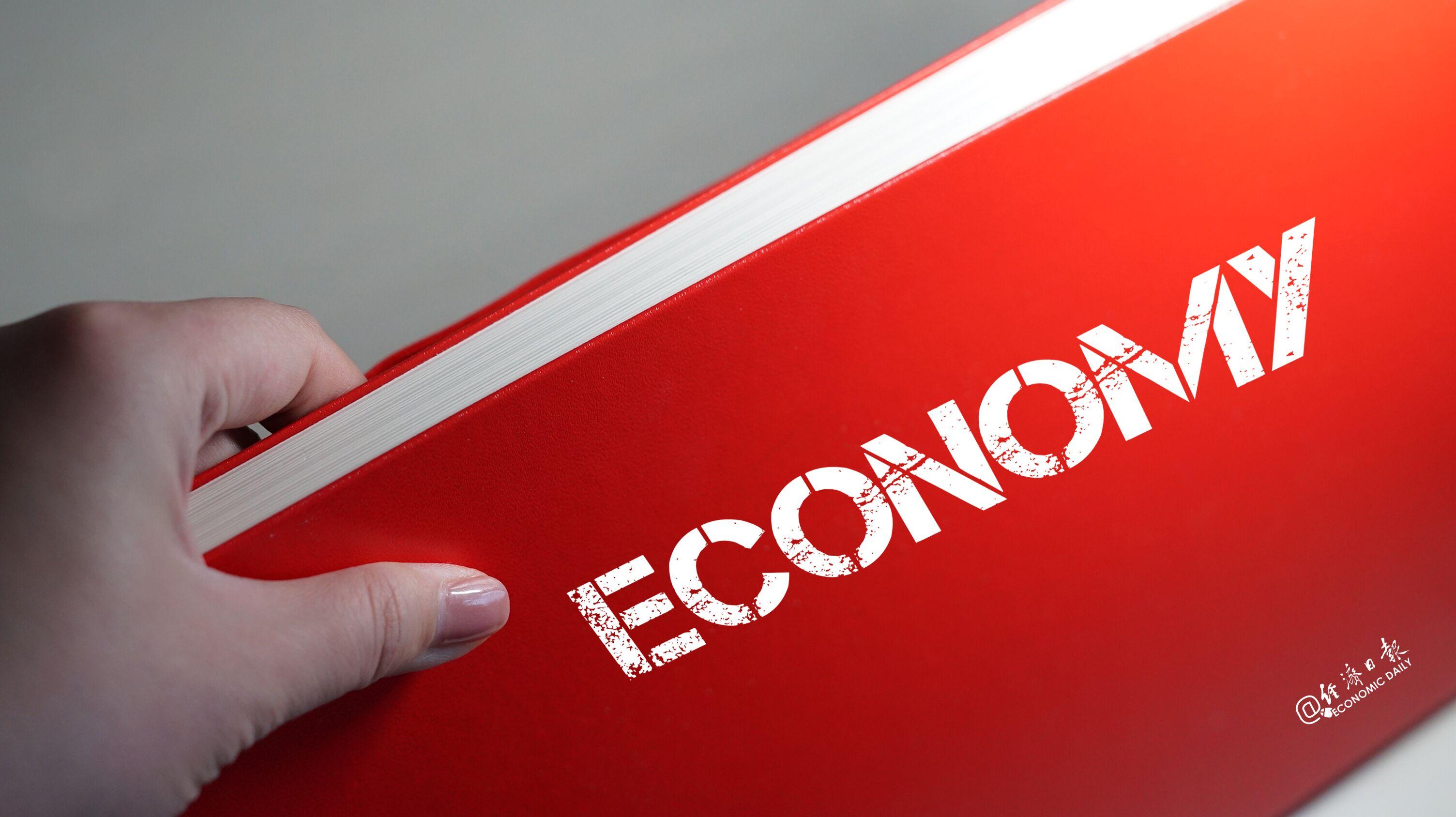 短期經濟運行受疫情沖擊,中長期態勢會怎樣?