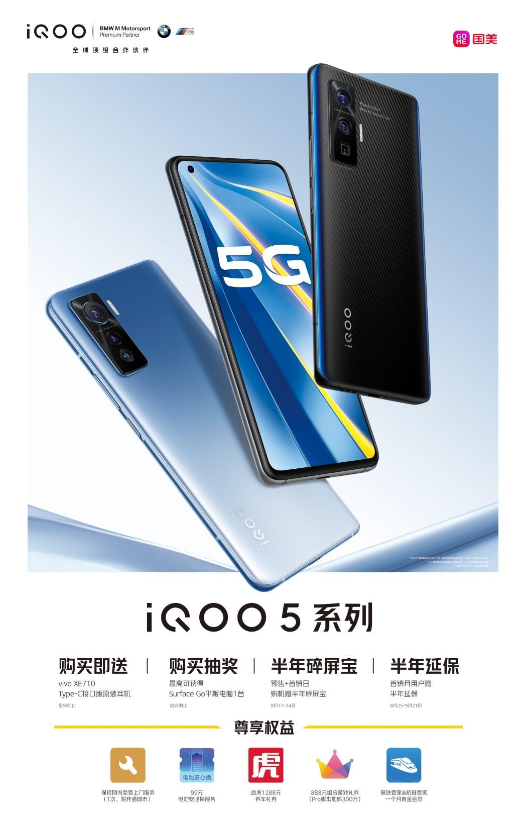 新一代5G游戏旗舰手机 iQOO 5国美开启预约