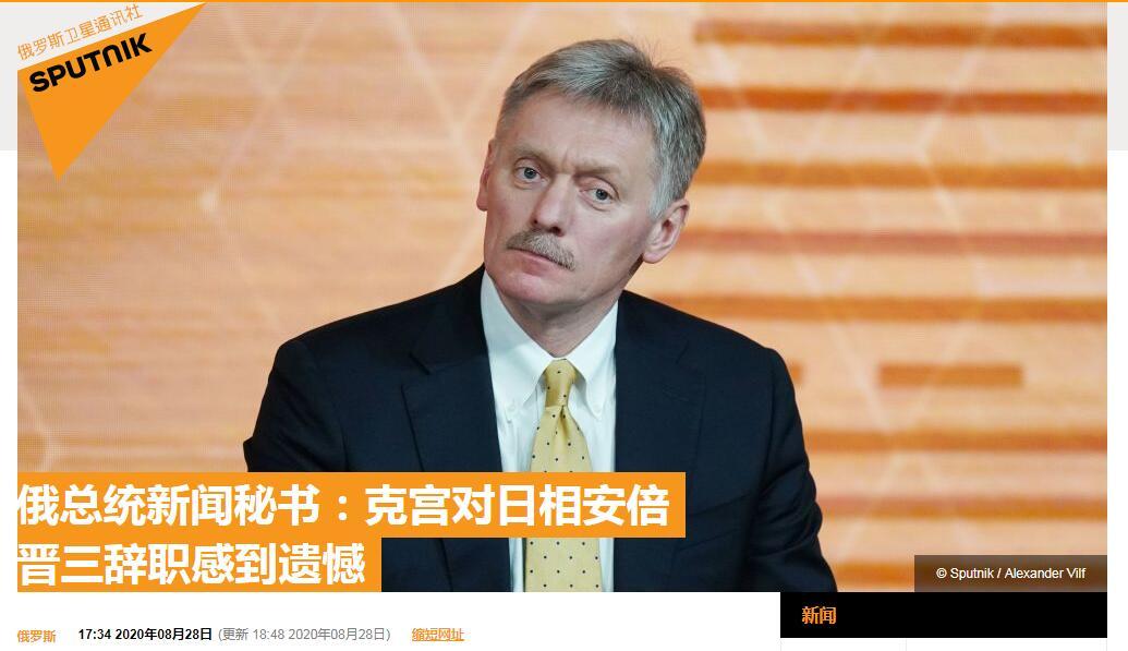 【百度优化培训】_安倍正式宣布辞去日本首相一职,俄罗斯、英国、韩国表态