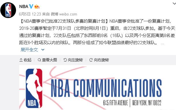 8月1日丨NBA联赛即将回归