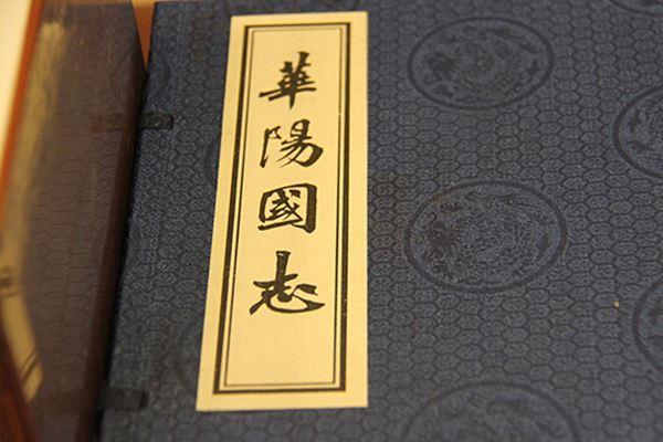 图注:现代人出版的《华阳国志》