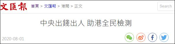 【google 亚洲天堂】_港媒:中央出钱出人,为全港750万市民免费进行核酸检测
