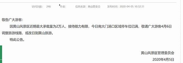 黄山游客连续两天达到限制量 景区急发公告:请选择其他旅游线路 改...