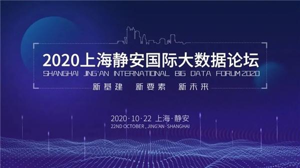 矩阵元与上海静安大数据人工智能重大项目完成合作签约 共建新型智慧城市