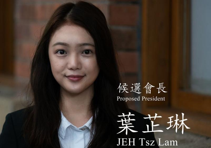 【免费网站流量统计】_港大学生会会长叶芷琳,又一个周庭?