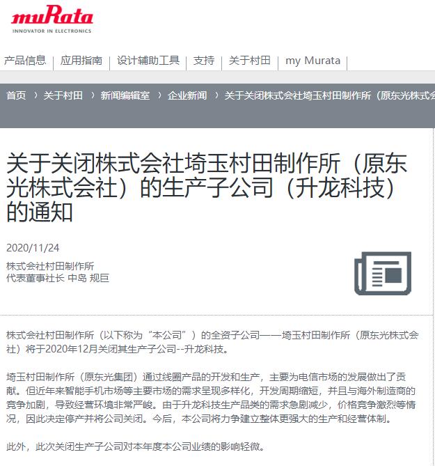 村田制作所宣布将关闭其位于深圳的生产子公司升龙科技