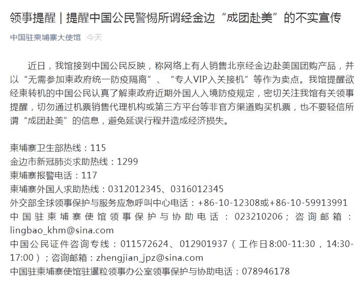 """【手心影视下载安装入门教程】_中使馆:提醒中国公民警惕所谓经金边""""成团赴美""""的不实宣传"""