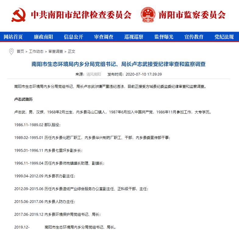 【宁德中文字幕免费视频线路1】_遭实名举报官员被查 被带走当晚班子成员吃饭庆祝