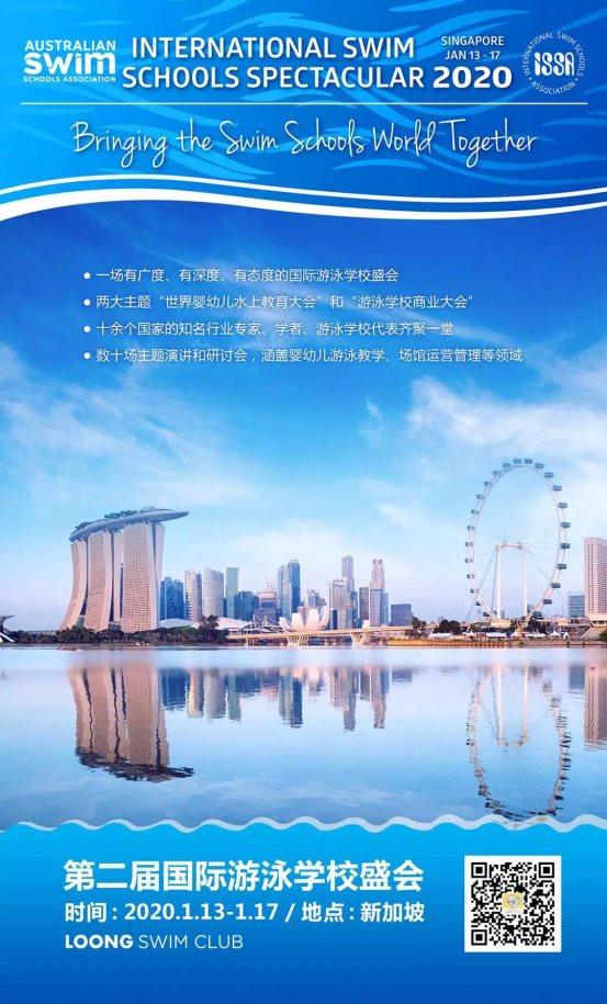 让世界听见中国水上教育,龙格亲子游泳俱乐部荣登国际盛会舞台!