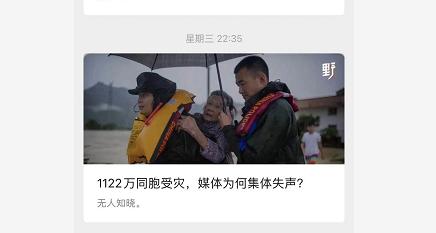 """【比特】_新京报评论:""""野火青年""""们,别假装关心洪灾受灾同胞了"""